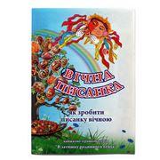 Книги для родителей. Детская литература. Книжечка детская Вечная писанка фото