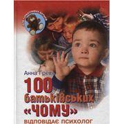 Книги для родителей 100 батьківських «чому». Відповідає психолог (0-7 років) фото
