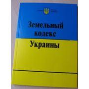 Земельный кодекс Украины изд.Одиссей фото