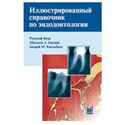 Книга Иллюстрированный справочник по эндодонтологии фото
