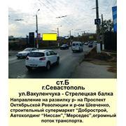 Борды Севастопольул.Вакуленчука фото
