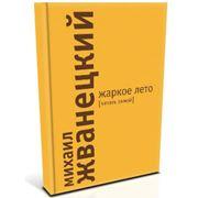 Книга Михаил Жванецкий. Жаркое лето купить Украина купить Киев