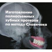 Книга Изготовление полносъемных зубных протезов по методу Славичека фото