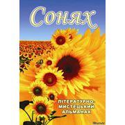 Книги разныекупить от производителя в Хмельницком оптом и в розницу по лучшей цене фото