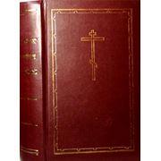 Библия полная купить