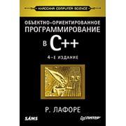 Компьютерная литература - Объектно-ориентированное программирование в С++ фото