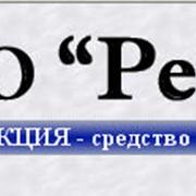 Средство Поликар для борьбы с плесневыми грибками при длительном хранении овощных культур. Продукция химическая в Украине фото