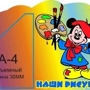 Стенд для детских рисунков фото
