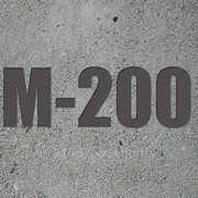Бетон М-200 В15 фото