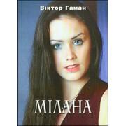 Книга: Мілана фото