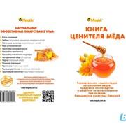 Книга ценителя мёда фото