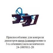 Приспособление для контроля диаметров шеек одновременно в 3-х сечениях вала коленчатого 24-1005011-20 фото