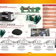 Линия по переработке шин и производству регенерата фото
