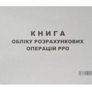 Каталог-БУХГАЛТЕРСКИЕ БЛАНКИ фото