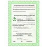 Оформление экологического сертификата фото