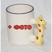 Кружка дитяча з фото. Ручка Жирафа фото
