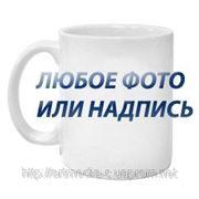 Чашка с фотографией, сувенир с фото. фото