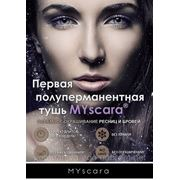 Обучающий семинар по RefectoCil и MYscara в Крыму! фото