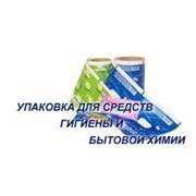 Упаковка для бытовой химии от производителя в Днепропетровске Украина купитьцена фото фото