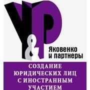 Открытие компании с иностранным участием в Казахстане фото