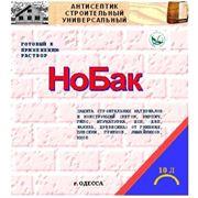 Универсальный строительный антисептик НОБАК для защиты строительных материалов и конструкций фото