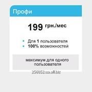"""Организация бухгалтерского учета Пакет """"Профи"""" фото"""