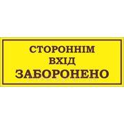 Табличка 300х120 фото