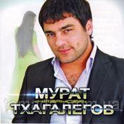 Тхагалегов Мурат - За тебя калым отдам (караоке) фото