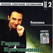 Кричевский Гарик - Киевлянка (караоке) фото