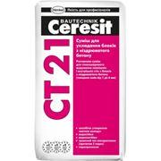 Смесь для укладки блоков из ячеистого бетона Ceresit CT 21 фото