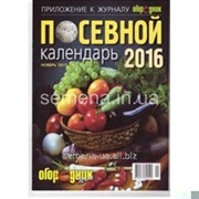 Календарь - Огородник, Артикул УТ000002947 фото
