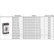 Автоматический выключатель ESMCCB
