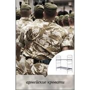 Кровать армейская фото