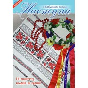 Журнал Настуня. З бабусиної скриньки фото