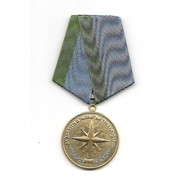 Медаль «За успехи в развитии туриндустрии» фото