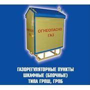 Газорегуляторные пункты типа ГРПШ и ГРПБ фото