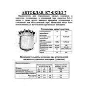 Автоклав К7-ФКЦ\2-7 фото