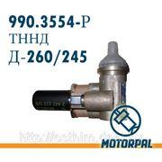 ТННД (Д260 / 245) 990.3554-Р