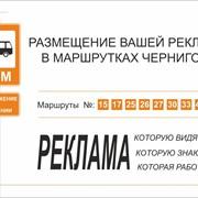 Размещение рекламы в маршрутках г. Чернигова. фото