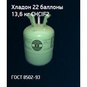 Хладон 22 баллоны 13,6 кг Дифторхлорметан (CHCIF2, хладагент R22) фото