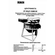 Центрифуга для удаления оперения К7-ФЦЛ100М50; фото