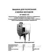 Машина для разрезания и мойки желудков К7-ФОО-1/3 фото