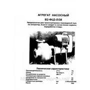 Агрегат насосный В2-ФЦ2-Л/38; фото