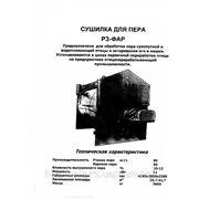 Сушилка для пера Р3-ФАР фото