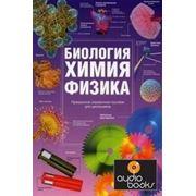 Моя первая энциклопедия науки. Биология. Физика. Химия фото