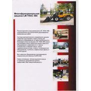 Многофункциональный трактор LM TRAC 585 фото