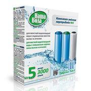 Наша вода Картриджи для фильтра НАША ВОДА №5 (набор 3шт) фото