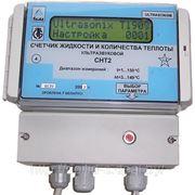 Счетчик жидкости и количества теплоты ультразвуковой СНТ-2 различных модификаций