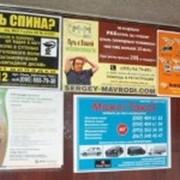 Размещение рекламных листовок в транспорте фото