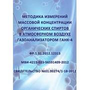 Методика измерений массовой концентрации органических спиртов фото